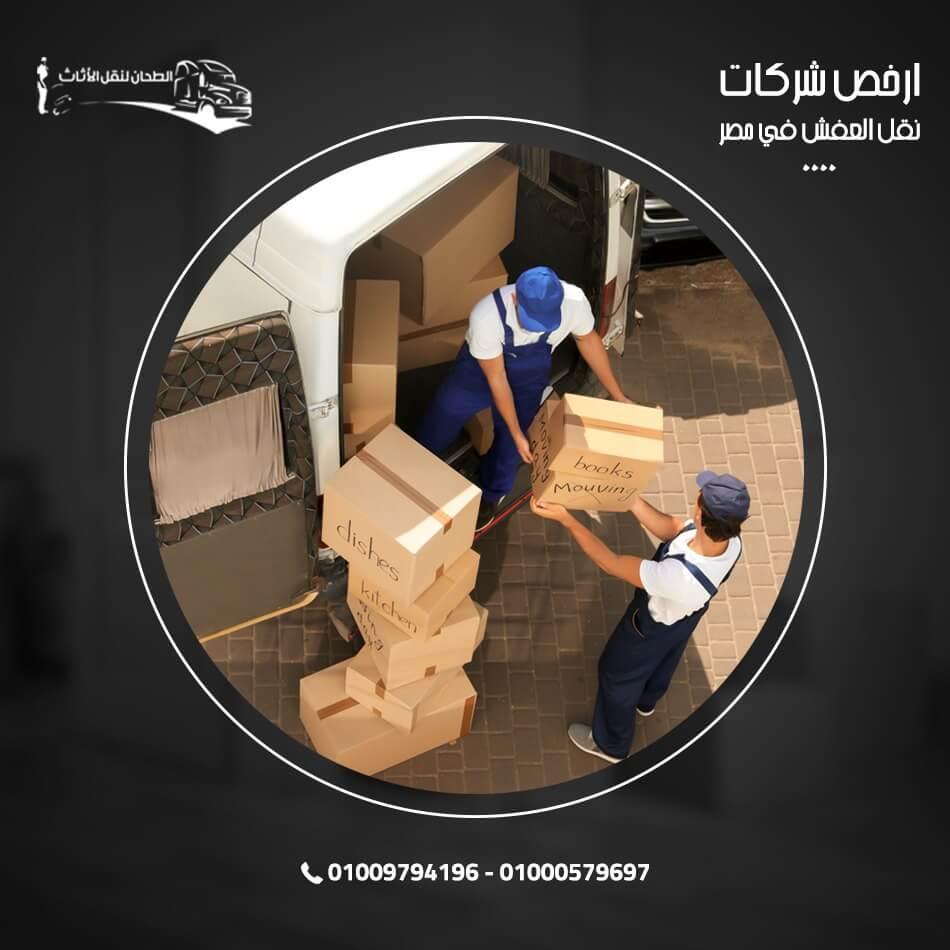 ارخص شركات نقل العفش في مصر