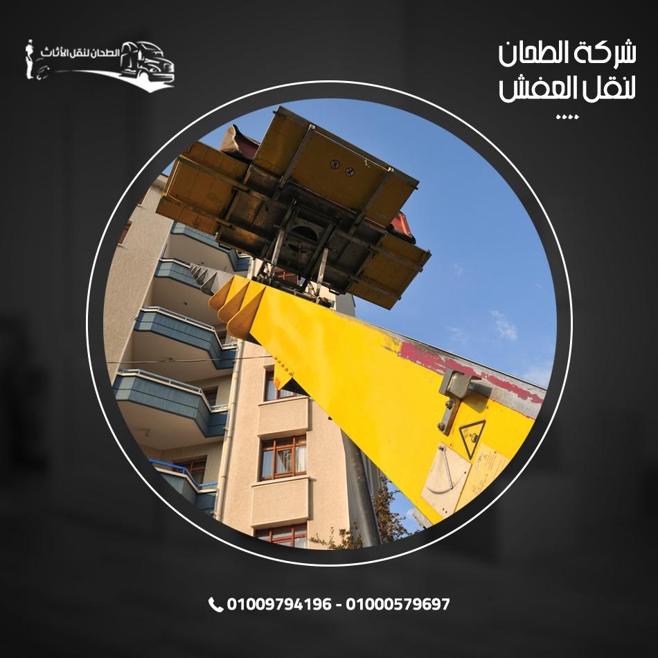 شركات نقل العفش داخل مصر